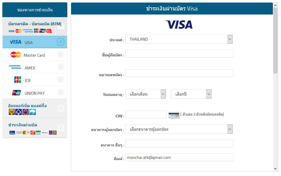 THAIEPAY Pay Solutions - Paynow
